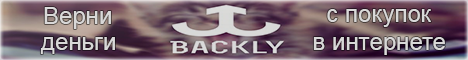 Бэкли — кешбэк сервис возврата части денег с покупки